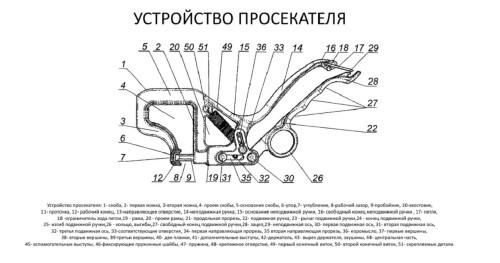 Схема устройства просекателя
